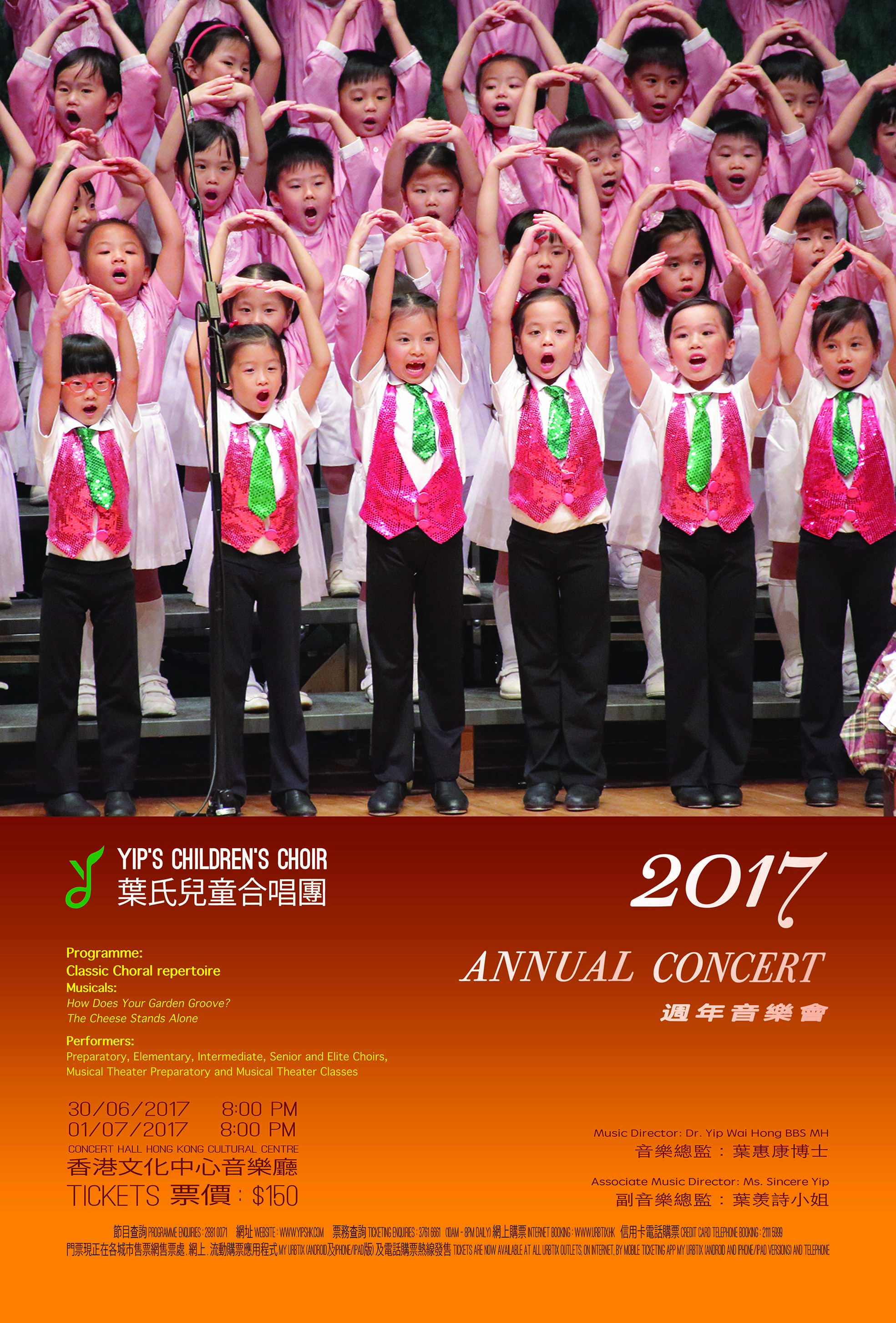 Yip's Children's Choir Annual Concert 2017